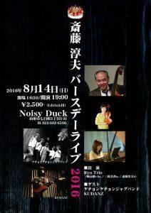 saitoatsuo_bl