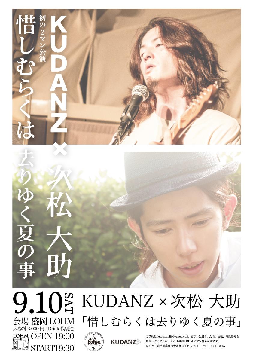 2016.09.10(sat)KUDANZ×次松大助 2マン 「惜しむらくは去りゆく夏の事」