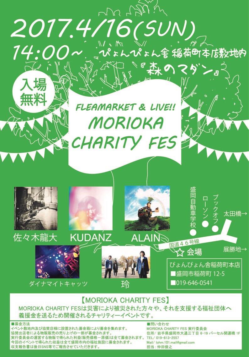 morioka charity fes