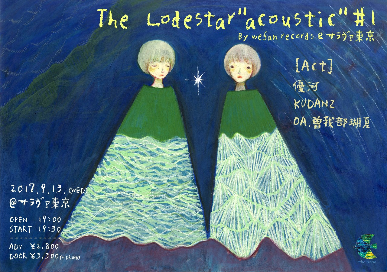 170913_The Lodestar_acoustic_#1