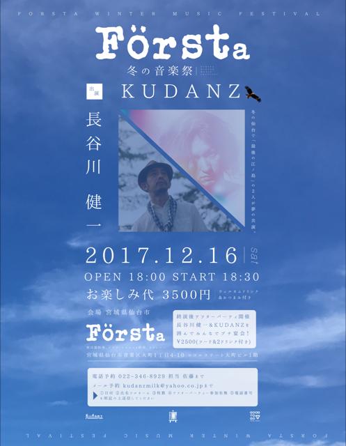 ファシュタ冬の音楽祭2017