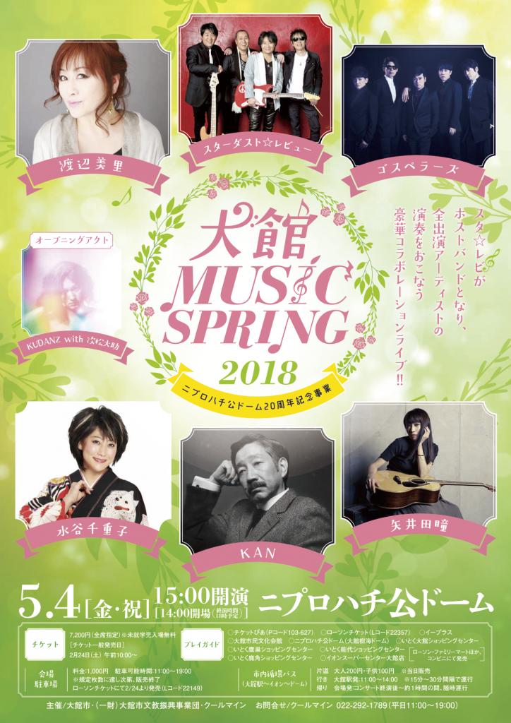 大館MUSIC SPRING